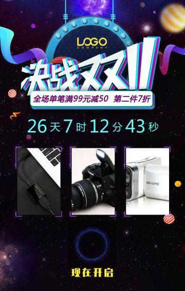 双11/双十一网购促销节/电商狂欢节/数码科技店铺产品促销H5模板