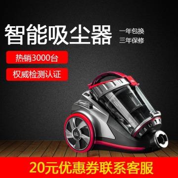 淘宝天猫吸尘器促销宣传电商主图