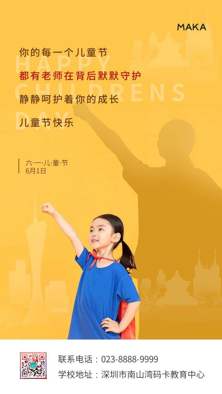 黄色简约风格六一儿童节教师关怀学生海报