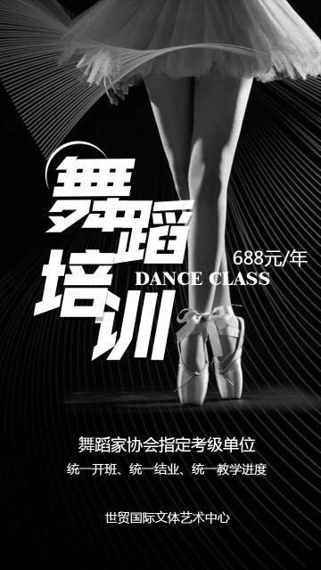黑色绚丽舞蹈教育培训学校招生海报