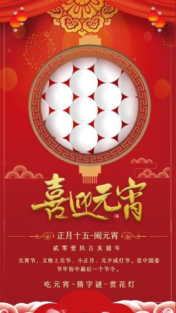 红色中国风喜迎元宵节日宣传普及贺卡手机海报