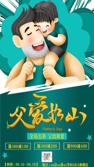 卡通手绘绿色父亲节产品促销活动活动宣传海报