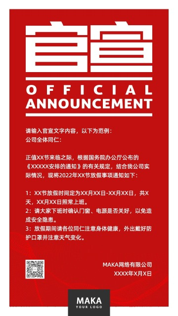 企业文化公司社会组织团体个人通用官宣红白色极简约正式通知对外发布官方恋情公开海报