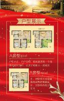 房地产高端大气推广宣传 房地产模板