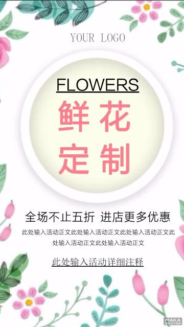 鲜花定制清新简约海报模板