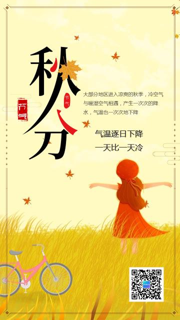 小清新文艺简约秋分节气日签海报