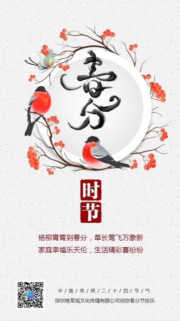 灰色文艺清新春分节气日签海报