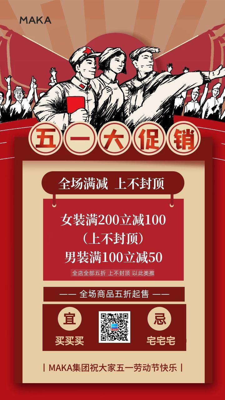红色复古风格五一劳动节通用促销海报