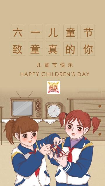 六一儿童节卡通复古插画设计风格六一节日祝福宣传海报