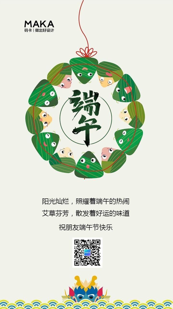 简约中国风端午佳节祝福贺卡海报