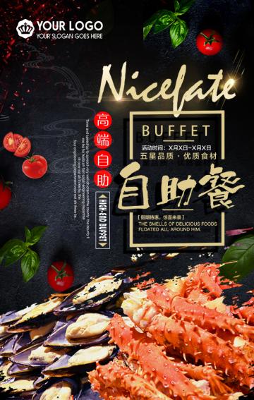 自助餐/海鲜大餐/自助餐/餐厅/黑色高端餐饮品牌
