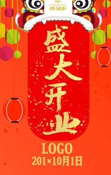 卓·DESIGN/喜庆中国风新店开业开张促销邀请函年终活动开业宣传推广周年庆年底大促年终促销数码家电