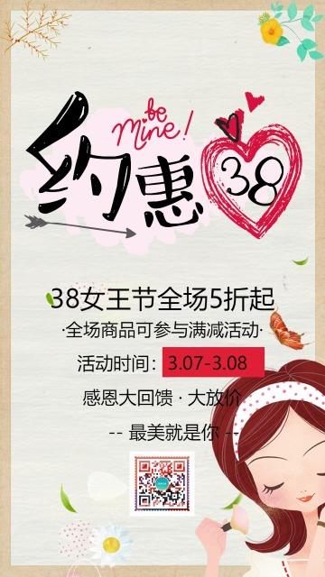 唯美浪漫粉色38女王节店铺节日促销活动宣传海报