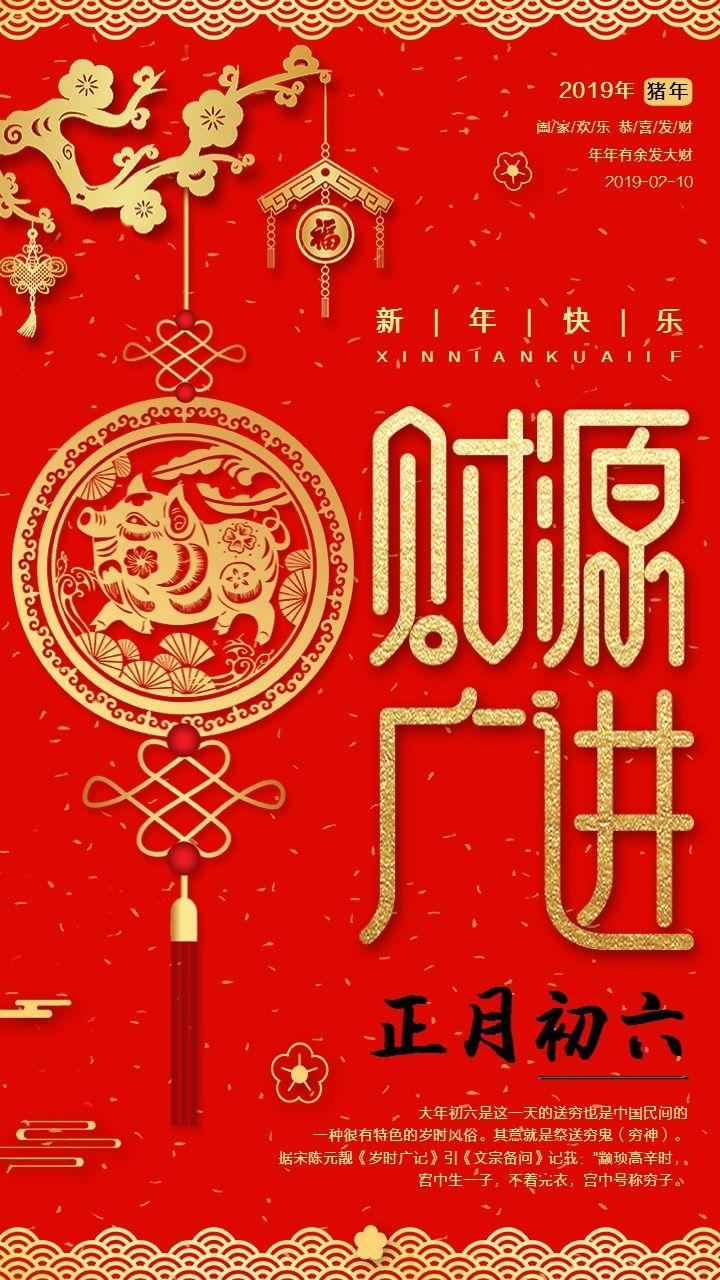 中国风正月初六年俗贺卡新年春节祝福手机海报