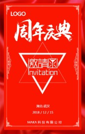 周年庆典 公司企业通用周年庆活动宣传邀请函 店庆