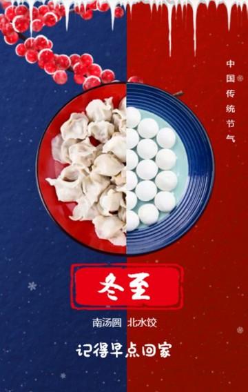 中国传统节气冬至祝福贺卡