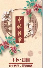 中秋佳节、中秋企业祝福、个人中秋祝福、中秋祝福、中秋节、中秋节促销