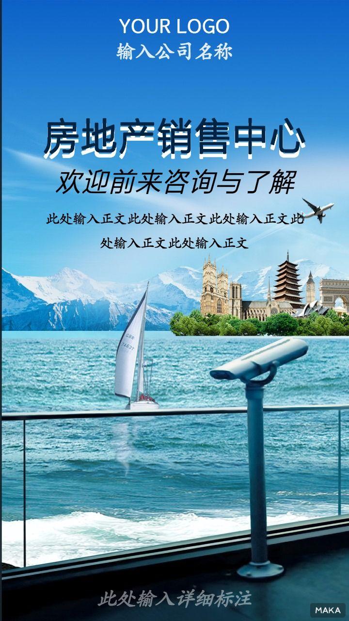 大海蓝色房地产销售海报简约清新