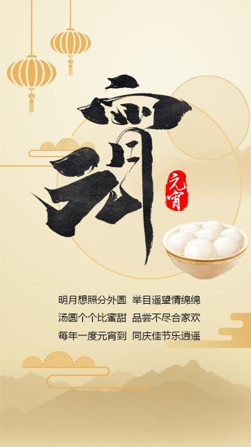 灰色中国风元宵节祝福贺卡海报