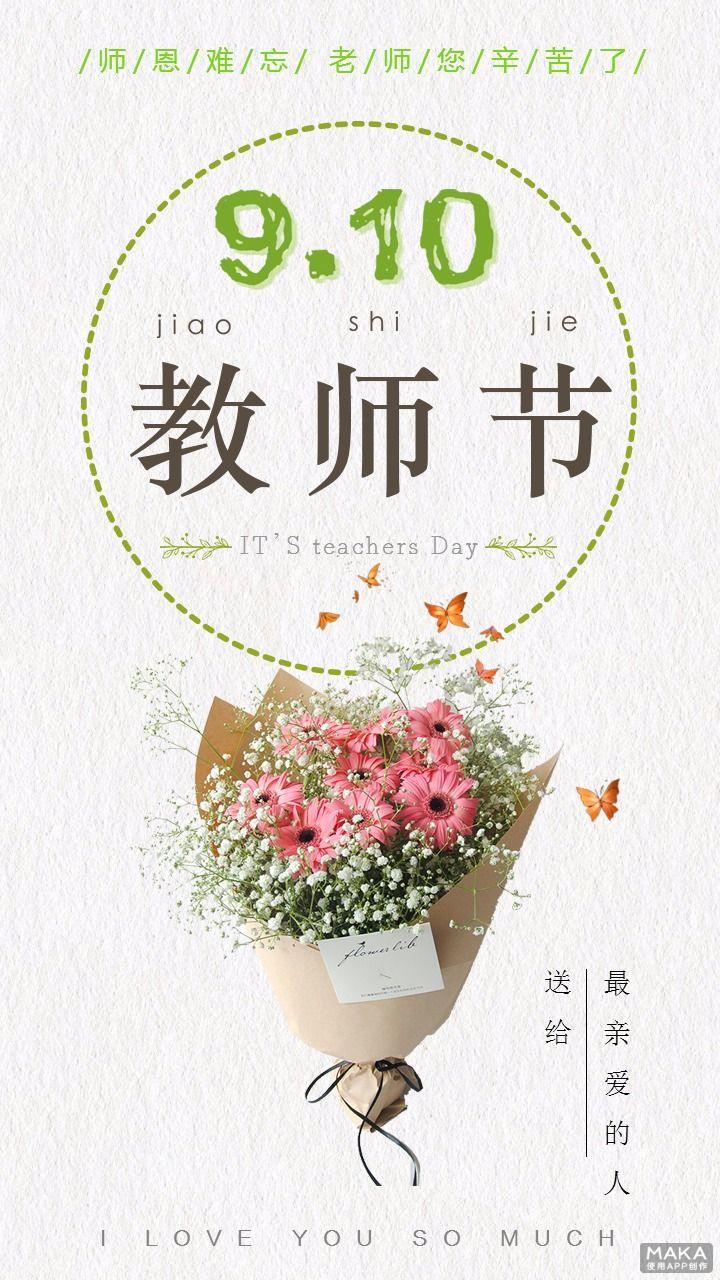 教师节 老师 学生 祝福 贺卡