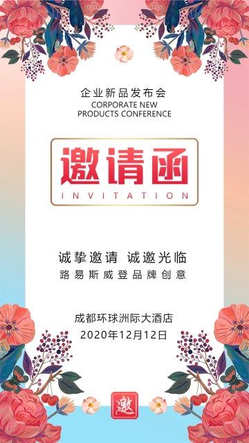 现代时尚活动展会酒会晚会开业发布会邀请函海报模板