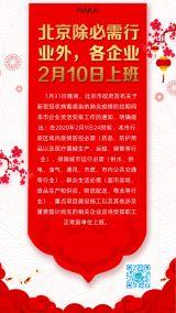 北京放假通知医疗卫生健康关注健康关注新型冠状病毒肺炎医疗知识宣传海报