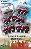 毕业季青春相册/时光相册/同学录/毕业留念