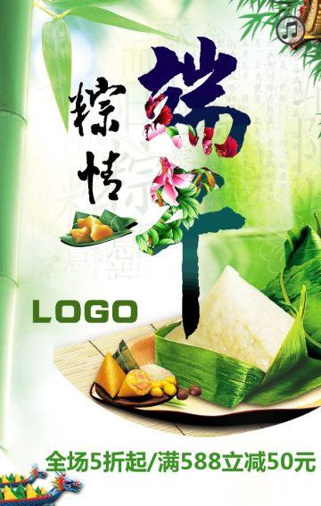 端午节粽子等商品宣传优惠活动模板