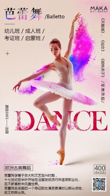 时尚大气芭蕾舞招生海报