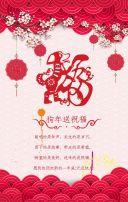 传统剪纸风格企业个人通用新年贺卡