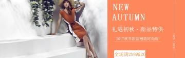 时尚文艺女装服饰电商banner