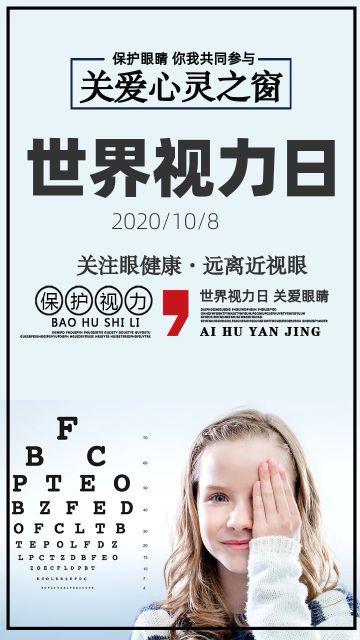 宣传简约世界视力日公益海报