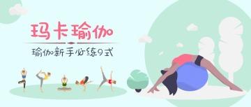 瑜伽普拉提清新卡通健身锻炼招生宣传推广话题互动分享微信公众号封面大图通用