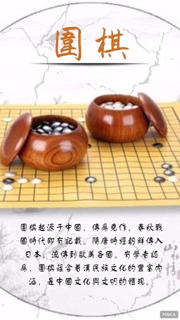 中华围棋文化宣传海报白色调