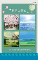朋友闺蜜小清新文艺简约摄影旅行旅游日记记录相册