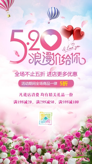 简约520情人节促销打折宣传创意海报
