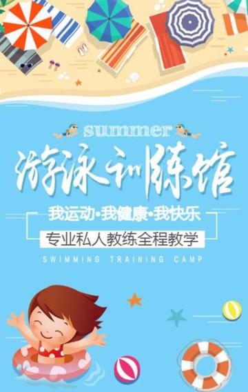 卡通可爱儿童游泳馆游泳培训暑期招生宣传模板