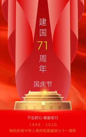 红色建国71周年国庆节宣传H5