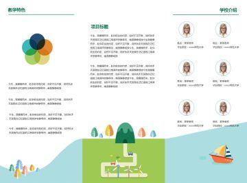 企业宣传介绍手绘风三折页