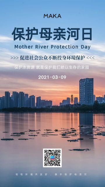 蓝色实景风格保护母亲河日公益宣传手机海报
