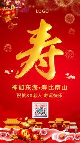 简约喜庆红色老人生日寿宴祝寿贺卡祝寿宴祝贺祝福卡邀请生日宴请海报