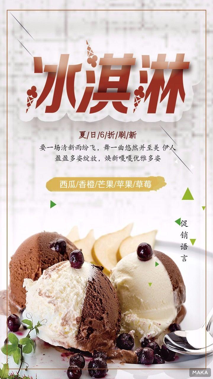 冰淇淋夏日促销海报