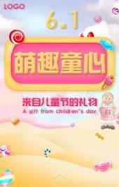 六一儿童节,商家促销模板