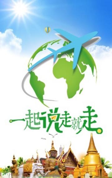 旅游推广  个人旅游相册