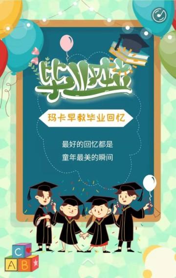 绿色卡通插画风早教幼儿园宝贝毕业回忆毕业记录宣传H5