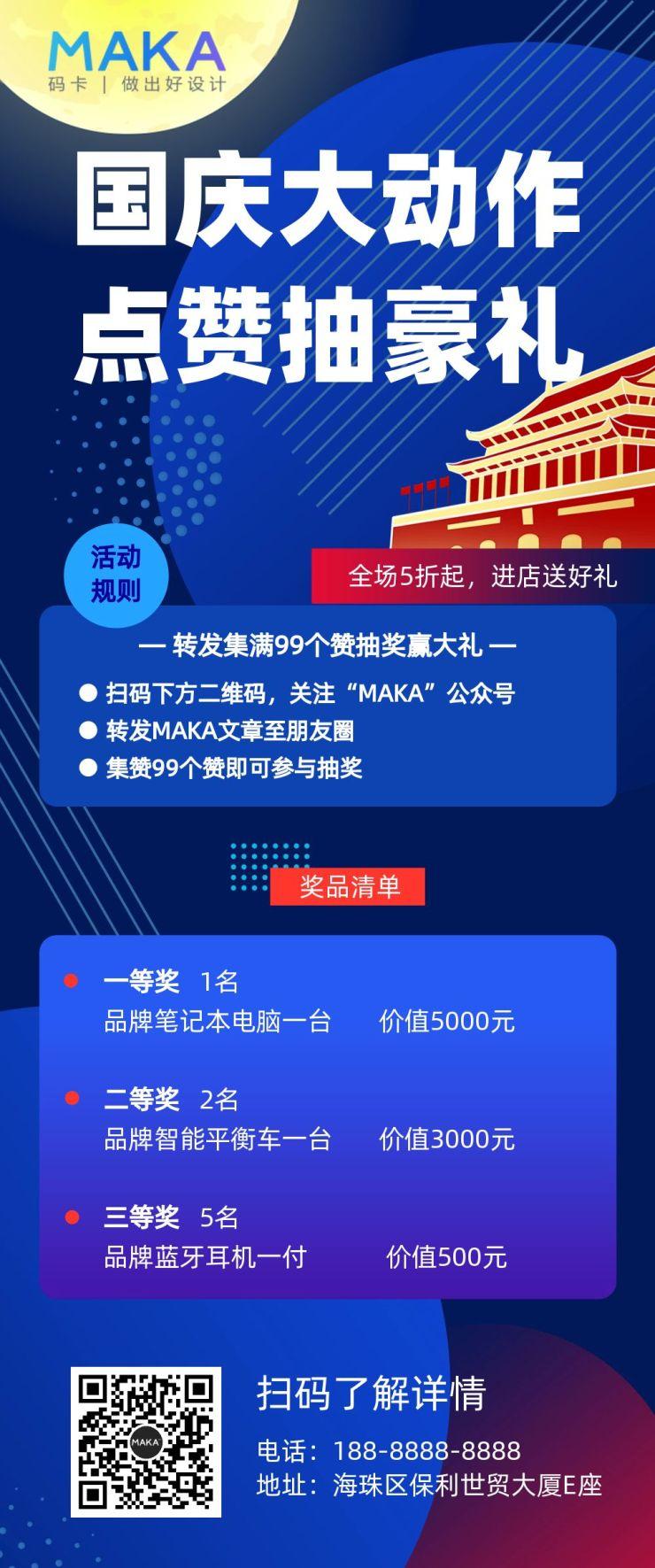 蓝色中秋国庆大促宣传文章长图