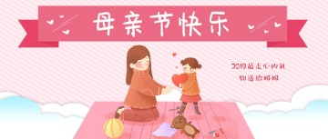 粉色卡通温馨母亲节快乐公众号头条