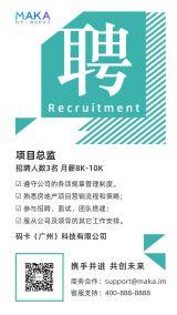 2020现代简约色块企业公司校园招聘招募海报模板