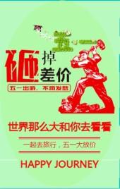 五一劳动节旅行社旅游产品推广促销活动宣传春季出游
