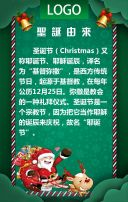 圣诞节商品促销 圣诞节圣诞节宣传 圣诞节快乐 圣诞节邀请函 圣诞节平安夜活动 圣